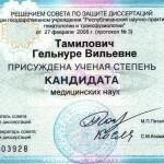 Сертификаты (10)