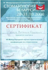 Сертификаты (13)