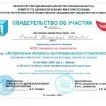 Сертификаты (9)