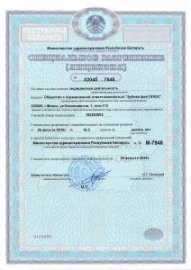 Лицензия (1)