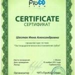 Сертификаты (2)