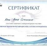 Сертификаты (7)