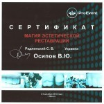 сертификат Осипова
