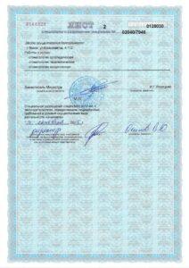 сертификат № 2 стоматологии Зубная Фея
