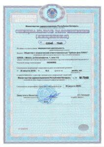 сертификат № 3 стоматологии Зубная Фея