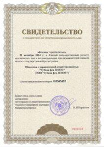 сертификат № 1 стоматологии Зубная Фея
